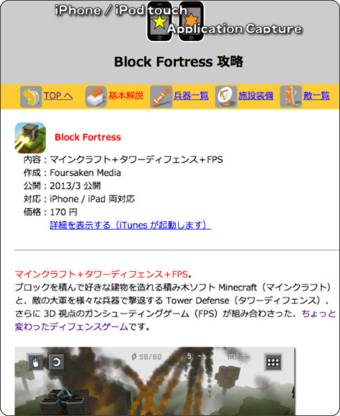 http://www.iphoneac.com/blockfortress.html
