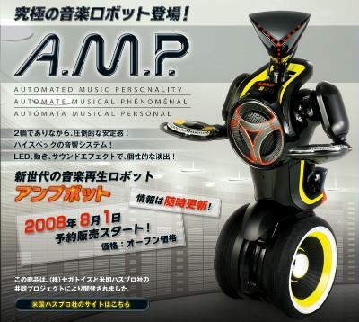 http://www.segatoys.co.jp/ampbot/index.html