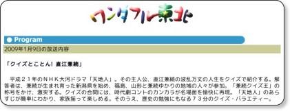 http://www.nhk.or.jp/sendai/top/wond/090109.html