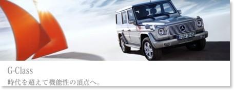 http://www.mercedes-benz.co.jp/passenger/car_lineup/g-class/index.html