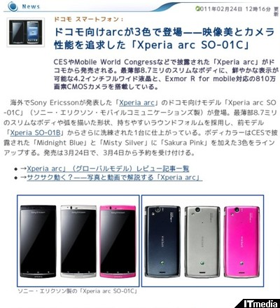 http://plusd.itmedia.co.jp/mobile/articles/1102/24/news028.html