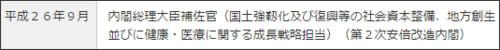 http://www.kantei.go.jp/jp/96_abe/meibo/hosakan/izumi_hiroto.html
