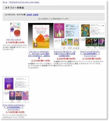 http://shop.aroma-ventvert.com/?mode=cate&cbid=901598&csid=0