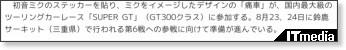 http://www.itmedia.co.jp/news/articles/0808/07/news071.html