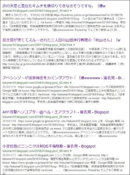 https://www.google.co.jp/search?ei=XRGxWsuCM4GojAPQooXwDA&q=site%3A%2F%2Ftokumei10.blogspot.com+%E2%80%9D%E6%97%A5%E6%9C%AC%E8%88%AA%E7%A9%BA%E5%AD%A6%E5%9C%92%E2%80%9D&oq=site%3A%2F%2Ftokumei10.blogspot.com+%E2%80%9D%E6%97%A5%E6%9C%AC%E8%88%AA%E7%A9%BA%E5%AD%A6%E5%9C%92%E2%80%9D&gs_l=psy-ab.3...24581.27268.0.27879.2.2.0.0.0.0.111.217.0j2.2.0....0...1c.4.64.psy-ab..0.0.0....0.jTSAG_Xof4o