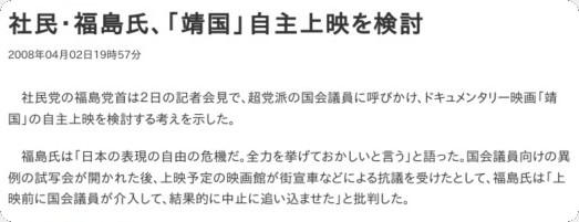 http://www.asahi.com/national/update/0402/TKY200804020305.html
