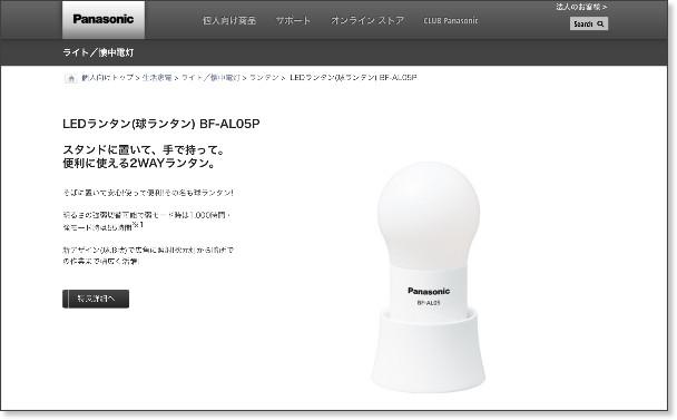 http://panasonic.jp/battery/flashlight/p-db/BF-AL05P.html