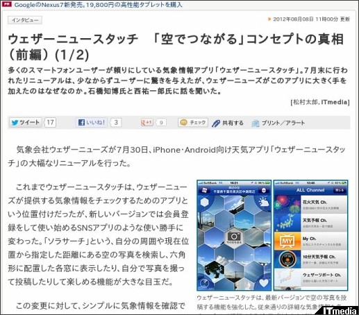 http://www.itmedia.co.jp/mobile/articles/1208/08/news041.html