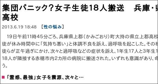 http://sankei.jp.msn.com/west/west_affairs/news/130619/waf13061918540013-n1.htm