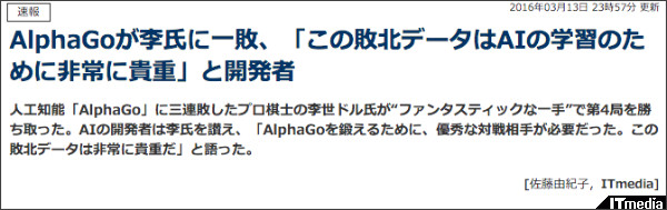 http://www.itmedia.co.jp/news/articles/1603/13/news034.html
