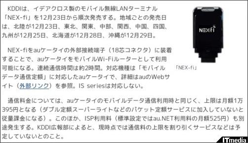 http://plusd.itmedia.co.jp/pcuser/articles/1012/22/news057.html