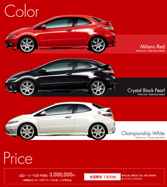 http://www.honda.co.jp/CIVICTYPE-R/EURO/color/