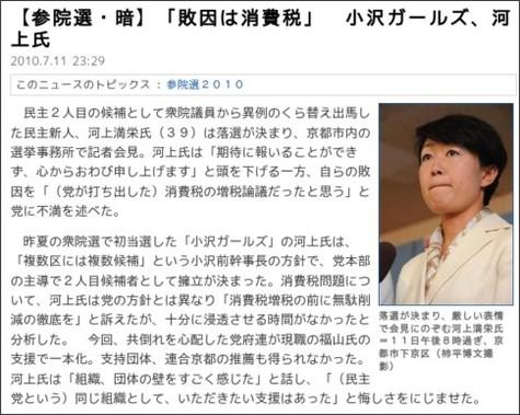 http://sankei.jp.msn.com/politics/election/100711/elc1007112330101-n1.htm