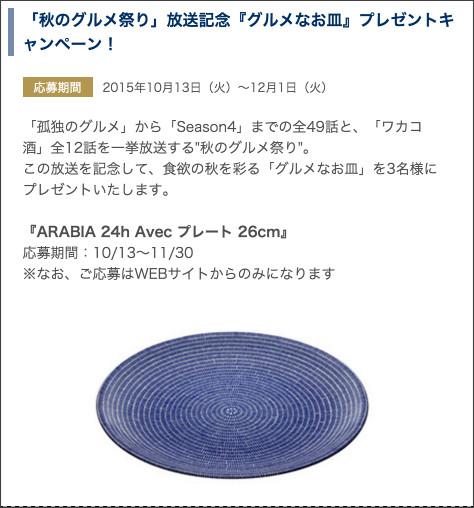 http://www.ch-ginga.jp/present/