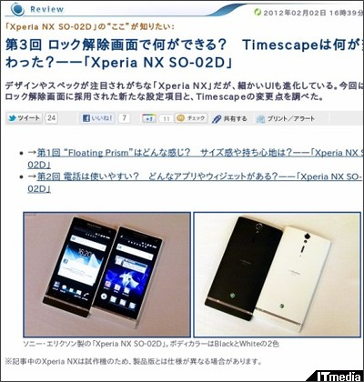 http://plusd.itmedia.co.jp/mobile/articles/1202/02/news086.html