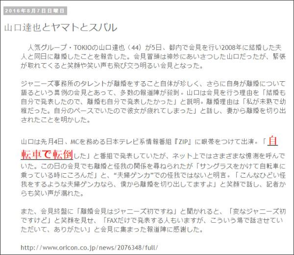 http://tokumei10.blogspot.com/2016/08/blog-post_56.html