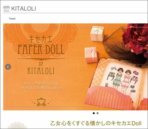 http://brand100.jp/kitaloli/