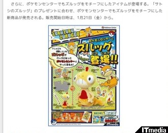 http://gamez.itmedia.co.jp/games/articles/1101/17/news081.html
