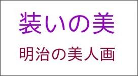 http://www.ukiyoe-tokyo.or.jp/2011exhibition/2011.05/200505beautyofmeiji.html