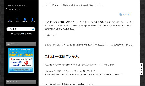 http://dreamction.blog.fc2.com/blog-entry-123.html