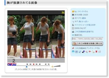 http://www.cmtube.info/cm.php/work/895