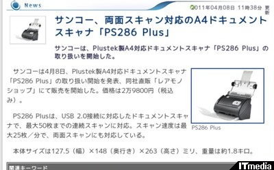 http://plusd.itmedia.co.jp/pcuser/articles/1104/08/news043.html