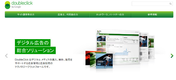 http://www.google.co.jp/doubleclick/
