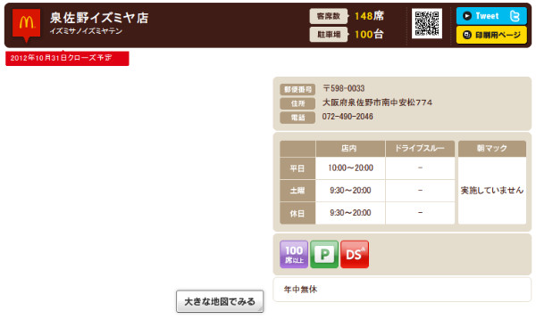 http://webcache.googleusercontent.com/search?q=cache:jb3wtO4PAwsJ:www.mcdonalds.co.jp/shop/map/map.php%3Fstrcode%3D27715+&cd=1&hl=ja&ct=clnk&gl=jp&client=firefox-a