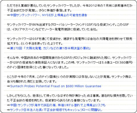 http://chinshi.blog102.fc2.com/blog-entry-147.html