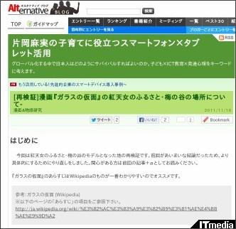 http://blogs.itmedia.co.jp/kataoka/2011/11/---8e15.html