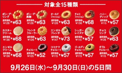 http://www.misterdonut.jp/sale/index.html