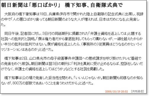 http://www.47news.jp/CN/200810/CN2008101901000435.html