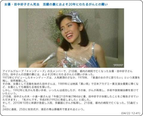 http://www.fnn-news.com/news/headlines/articles/CONN00197971.html