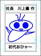 http://www.putiputi.co.jp/ohya/ohya/ohya.html
