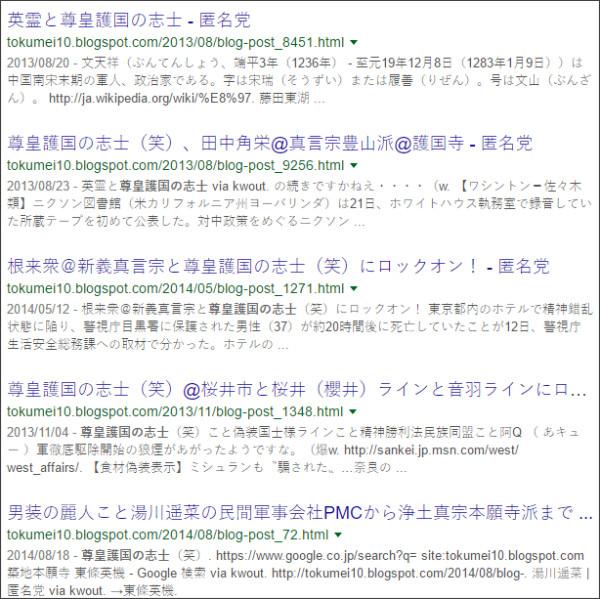 https://www.google.co.jp/#q=site:%2F%2Ftokumei10.blogspot.com+%E5%B0%8A%E7%9A%87%E8%AD%B7%E5%9B%BD%E3%81%AE%E5%BF%97%E5%A3%AB