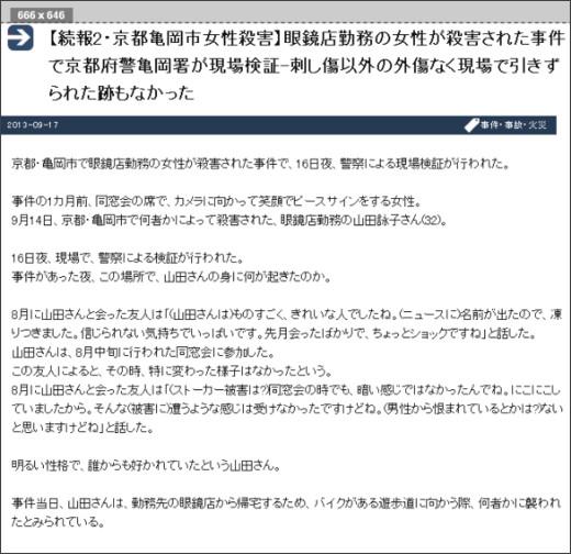http://azarami.blog.fc2.com/blog-entry-1436.html