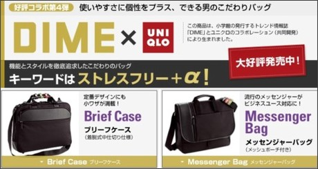 http://store.uniqlo.com/jp/store/feature/dime/