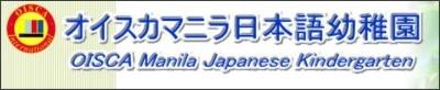 http://www.oisca-youchien.net/manila/index.html