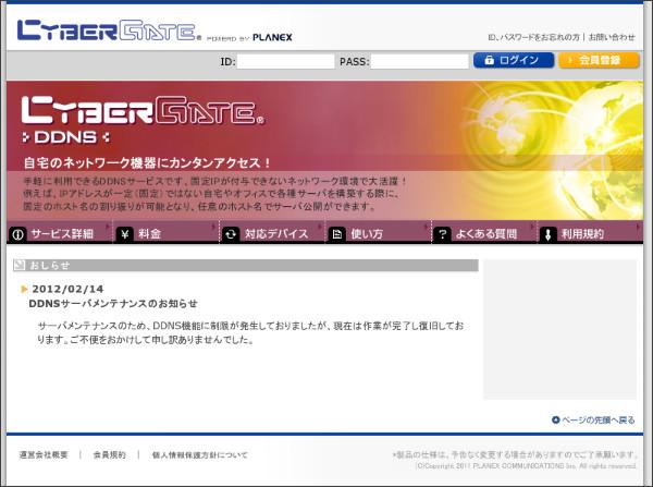 http://cybergate.planex.co.jp/ddns/