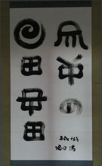 http://www.kodenjiki.com/wp/wp-content/uploads/CIMG2711.jpg