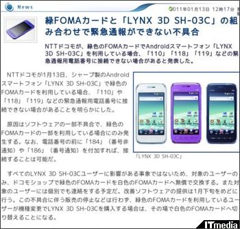 http://plusd.itmedia.co.jp/mobile/articles/1101/13/news032.html