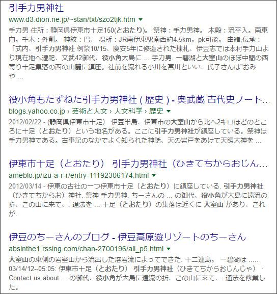 https://www.google.co.jp/search?hl=ja&gl=jp&tbm=nws&authuser=0&q=%E5%8D%81%E8%B6%B3&oq=%E5%8D%81%E8%B6%B3&gs_l=news-cc.3..43j43i53.5006.8008.0.8760.10.4.0.6.5.0.140.524.0j4.4.0...0.0...1ac.ja_j8dtvhTk#hl=ja&gl=jp&authuser=0&q=%E2%80%9D%E3%81%A8%E3%81%8A%E3%81%9F%E3%82%8A%E2%80%9D%E3%80%80+%E5%BC%95%E6%89%8B%E5%8A%9B%E7%94%B7%E7%A5%9E%E7%A4%BE%E3%80%80%E5%BD%B9%E5%B0%8F%E8%A7%92%E3%80%80%E5%A4%A7%E5%AE%A4%E5%B1%B1