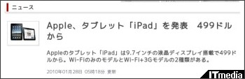 http://www.itmedia.co.jp/news/articles/1001/28/news020.html