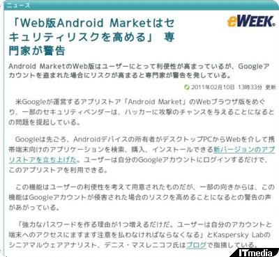 http://www.itmedia.co.jp/promobile/articles/1102/10/news043.html