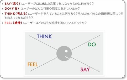 http://frad-jp.blogspot.jp/2012/01/dschool_26.html