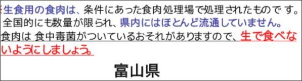 http://www.pref.toyama.jp/branches/1279/kansen/O157/syokuniku.pdf
