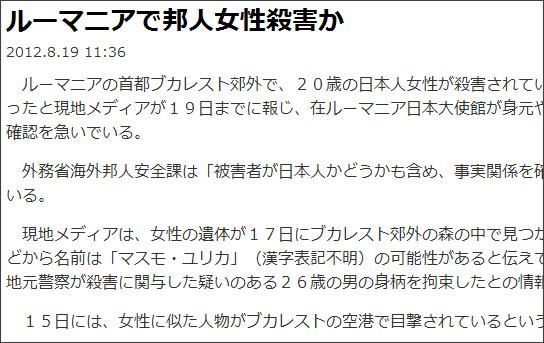 http://sankei.jp.msn.com/world/news/120819/erp12081911370001-n1.htm