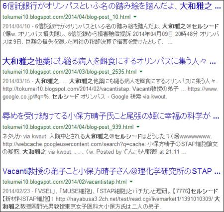 https://www.google.com/webhp?hl=ja&tab=mw#hl=ja&q=site:http:tokumei10.blogspot.com%2F+%E3%82%BB%E3%83%AB%E3%82%B7%E3%83%BC%E3%83%89+%E5%A4%A7%E5%92%8C%E9%9B%85%E4%B9%8B