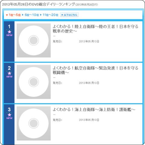 http://www.oricon.co.jp/rank/dg/d/2013-05-26/