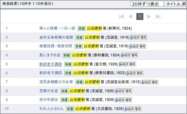 http://kindai.ndl.go.jp/search/searchResult?searchWord=%E5%B1%B1%E7%94%B0%E6%84%9B%E5%89%A3
